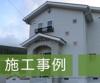 奄美大島の注文住宅 新和建設の施工事例