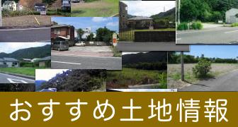 新和建設の奄美大島おすすめ土地情報